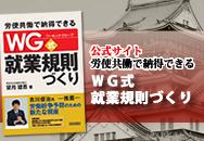 『労使共働で納得できるWG式就業規則づくり』