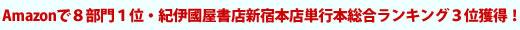 amazonで8部門1位・紀伊國屋書店新宿本店単行本 総合ランキング3位獲得