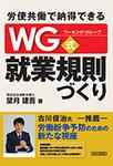 『労使共働で納得できるWG式就業規則づくり』(経営書院)
