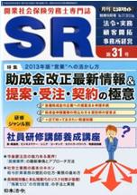 『ビジネスガイド別冊9月号 SR第31号』