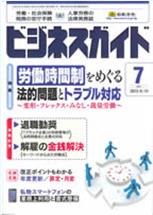 『ビジネスガイド 7月号』
