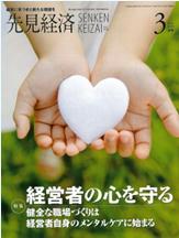『先見経済 2013年3月1日号』