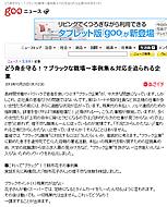 『gooニュース 2013年10月23日』