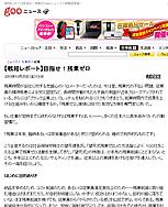 『gooニュース 2013年10月25日』