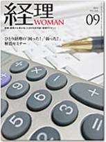 『月刊経理WOMAN 2013年9月号』