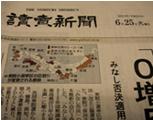 『讀賣新聞 2013年6月25日号』