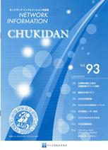 『ネットワーク インフォメーション中企団 Vol.93』