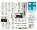 『東商新聞 平成26年4月10日号』