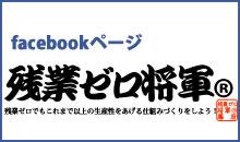 FACEBOOKページ 残業ゼロ将軍幕府