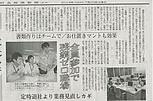 『日本経済新聞 夕刊』(全国版)