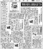 『労働新聞2014年11月10日号』