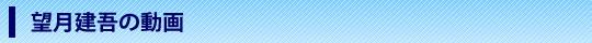 望月建吾の動画