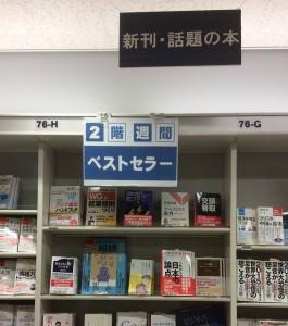 八重洲ブックセンター本店経営書ランキング2位-2