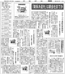 労働新聞11月10日号