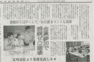 日本経済新聞20140723-1
