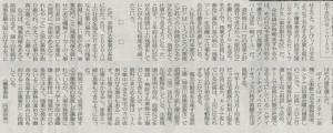 日本経済新聞20140723-2