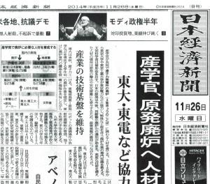 日本経済新聞20141126-1縮小