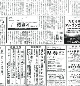 日本経済新聞20141126-2縮小