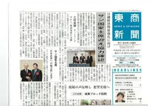 東商新聞4月10日号