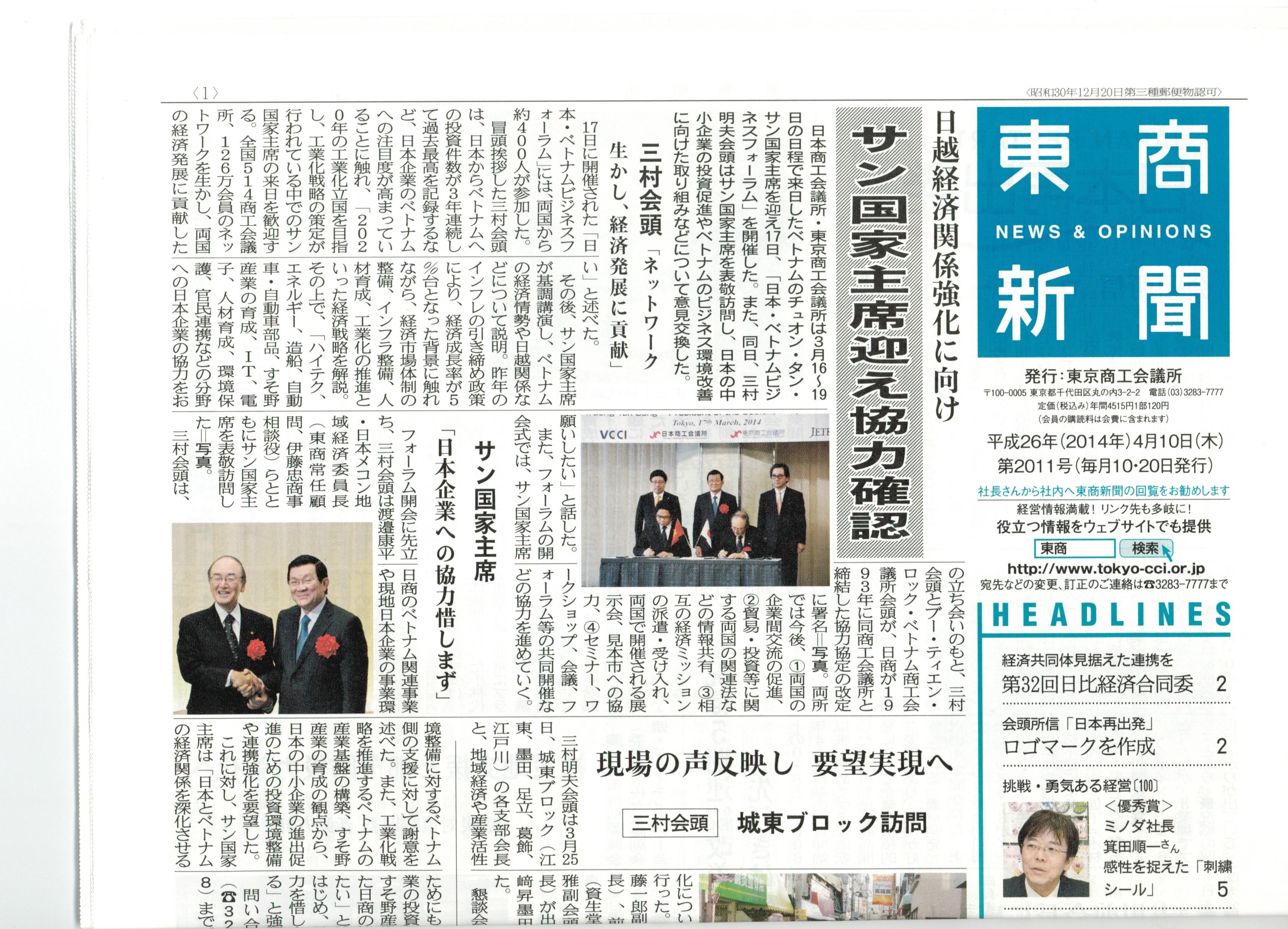 東商新聞4月10日号で私の講演が...