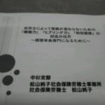 松山先生レジメ表紙