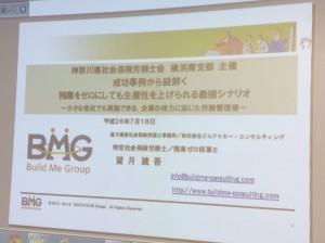 横浜南支部20140718-表紙画像