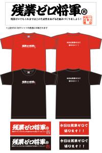 残業ゼロ将軍®Tシャツ