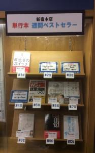 紀伊國屋書店新宿本店単行本総合ランキング5位