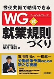 WG式就業規則づくり表紙